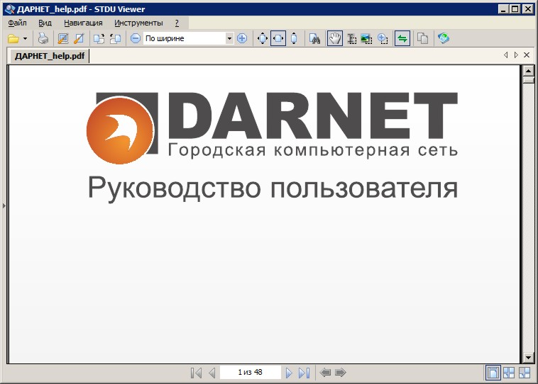 http://forum.darnet.ru/misc.php?item=122&download=0