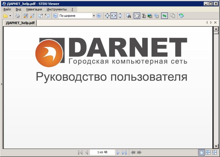 http://forum.darnet.ru/misc.php?item=122&download=0