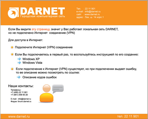 http://forum.darnet.ru/misc.php?item=138&download=0